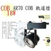 【新品】COB AR70 18W LED一體式軌道燈 投射燈 黑殼 白殼 CNS認證【數位燈城 LED-Light-Link】