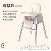 寶寶餐椅吃飯可折疊便攜式嬰兒椅子多功能餐桌椅座椅兒童飯桌QM『摩登大道』