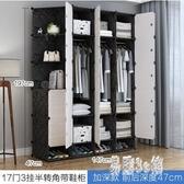 簡易衣櫃組裝實木紋衣櫥組合收納塑料布藝鋼架儲物簡約現代經濟型 aj4546『易購3c館』
