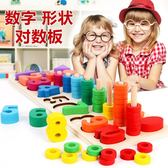 兒童玩具3-6周歲男孩益智力2-4-5歲女孩寶寶早教數字積木配對教具  居家物語