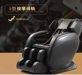 按摩椅家用全自動全身揉捏電動智慧太空艙頸部按摩器多功能igo     易家樂