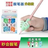 三指加雙指定位軟膠握筆器鉛筆專用寶寶學寫字姿勢矯正器