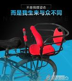 自行車後座 自行車兒童后置座椅山地車帶圍欄安全座椅加厚加粗電動車送安全帶 名創家居igo