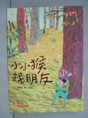 【書寶二手書T8/兒童文學_IPC】小小猴找朋友_賴曉珍
