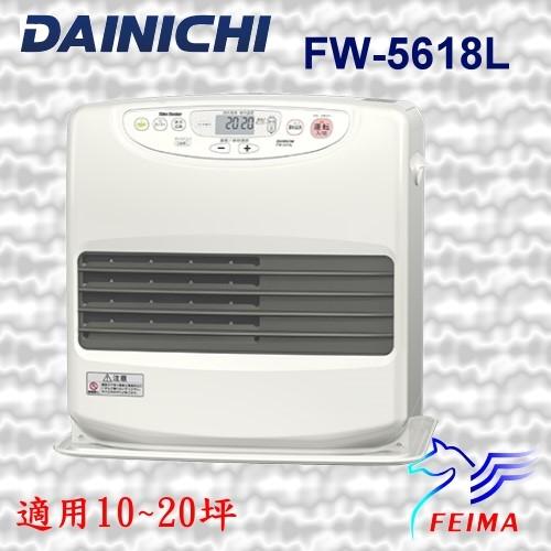 日本原裝 DAINICHI 10~20坪 煤油暖爐電暖器 媲美 FW-57LET (送輪子+ 油槍+保固+產品險)--現貨供應