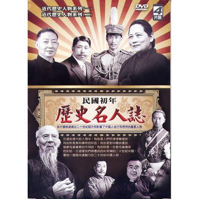 民國初年歷史名人誌DVD (4片裝)