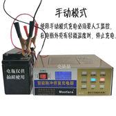 萬樂汽車電瓶充電器通用智慧12伏24V蓄電池純銅芯沖電器 智聯igo