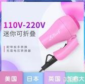 110V-220V雙電壓迷你旅行小電吹風機迷便攜式宿舍用小型可折疊學生風筒LXY4378【彩虹之家】