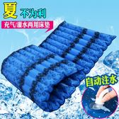 夏季冰墊水床水席學生宿舍單人雙人水床墊家用降溫水墊冰床墊涼墊igo 【PINKQ】