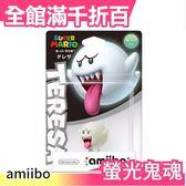 【小福部屋】日本 任天堂 近距離無線NFC連動 amiibo 螢光鬼魂 會發光 TERESA 瑪莉歐【新品上架】