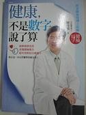 【書寶二手書T1/養生_B7G】健康,不是數字說了算_陳俊旭