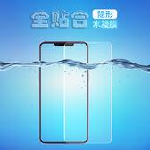 OPPO R15 R11S plus 保護貼 水凝膜 前膜+後膜 鋼化軟膜 滿版 曲面 防指紋 疏水 疏油