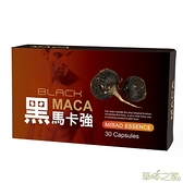 【草本之家】黑馬卡強(30粒/盒)MACA.秘魯瑪卡