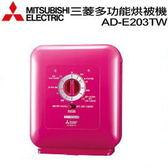 ★日本製 MITSUBISHI三菱銀奈米多功能烘被機 AD-E203TW