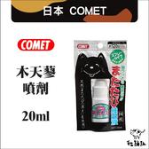 日本COMET〔木天蓼系列,木天蓼噴劑,20ml〕