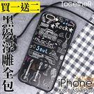 ToGetheR+【ATG122】iPhoneX/8/8Plus/iPhone6Plus/iPhone7/iPhone7Plus 黑邊浮雕指環全包掛繩手機殼(十一款)