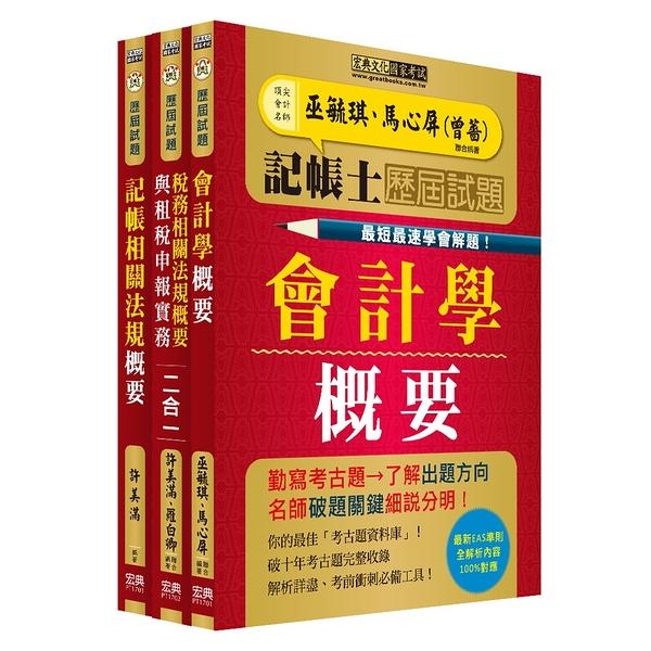 2021記帳士專業科目:歷屆題庫全詳解套書(增修訂5版)