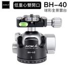 AOKA 風景季 BH40 低重心雙開口...