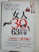 【書寶二手書T7/心理_HMD】女人30必需要知道的63件事:成功女人和失敗女人差距0.01_靜璿