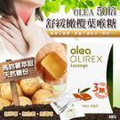 韓國 OLEA 50倍舒緩橄欖葉喉糖 48g