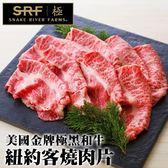 每包436元起【海肉管家-全省免運】美國極黑和牛SRF_金牌和牛紐約克燒肉片X1包(150g±10%/包)
