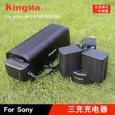 索尼NP-F970 F960 F570 F770 MC2500C 1500C攝像機三充充電器【潮男街】