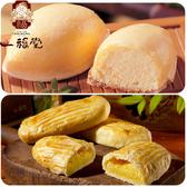 【名店直出-一福堂】檸檬餅(蛋奶素)(8入/盒)+龍香餅(蛋奶素)(10入/盒)