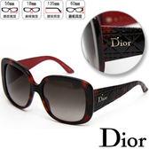 Christian Dior 時尚太陽眼鏡 (無附盒)