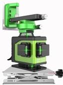 水平儀 綠光16線貼地儀4D水平儀高精度強光12線掃平儀貼牆儀一體機T