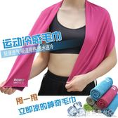 戶外運動降溫制冷冰涼巾男女健身跑步冷感毛巾吸汗透氣毛巾『CR水晶鞋坊』
