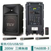 TEV 藍芽/CD/USB/SD三頻無線擴音機 TA680B-3(200W)