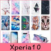 【萌萌噠】SONY Xperia10 plus  新款彩繪大理石&動物 內印彩繪圖 可支架插卡 側翻皮套 手機套