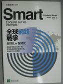 【書寶二手書T2/社會_ZBI】全球網路戰爭-全球化vs在地化_弗雷德瑞克.馬泰爾