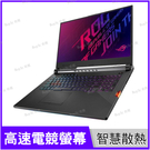 華碩 ASUS ROG G731GV-0041A9750H 電競筆電 加碼送8G RAM【i7 9750H/17.3吋/RTX 2060 6G/1TB SSD/Buy3c奇展】