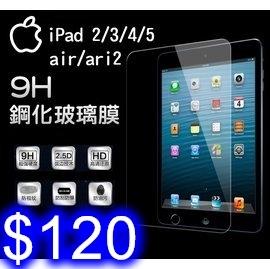 平板鋼化玻璃膜 蘋果 ipad pro 10.5 / 2019 iPad Air 10.5 平板保護貼膜