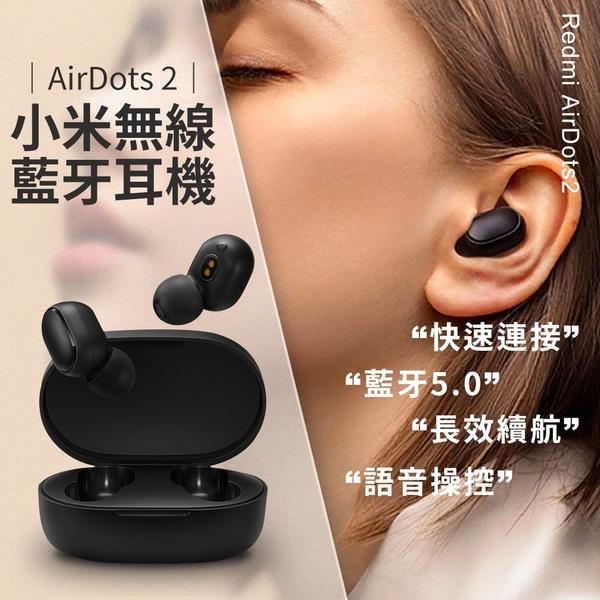 小米藍牙耳機 AirDots 2 超值版 升級版 獨立連