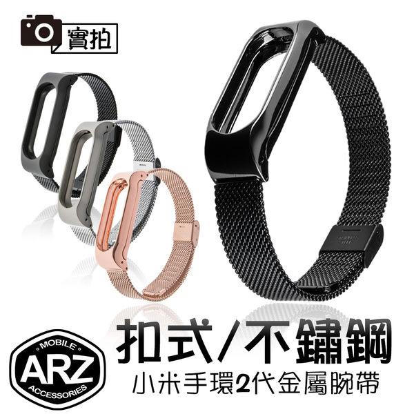 【ARZ】小米手環2代 扣式不鏽鋼錶帶 金屬腕帶 OLED顯示 小米手環2 不銹鋼替換帶替換錶帶 米粒防丟