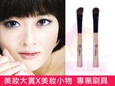COSMOS Pink Lady 半圓眼影刷/斜眼影刷 2款供選 ★beauty pie★