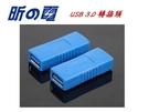 【世明國際】USB 3.0 母轉母/ 直...