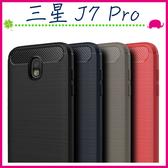 三星 Galaxy J7 Pro 5.5吋 拉絲紋背蓋 矽膠手機殼 防指紋保護套 全包邊手機套 類碳纖維保護殼 TPU軟殼
