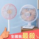 風扇保護罩 電風扇罩 束口網袋 洗衣網袋...