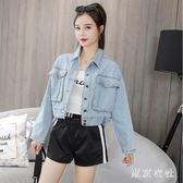 牛仔外套2019新款韓版寬鬆顯瘦百搭長袖牛仔夾克外套女薄款開衫上衣 QG24933『東京衣社』