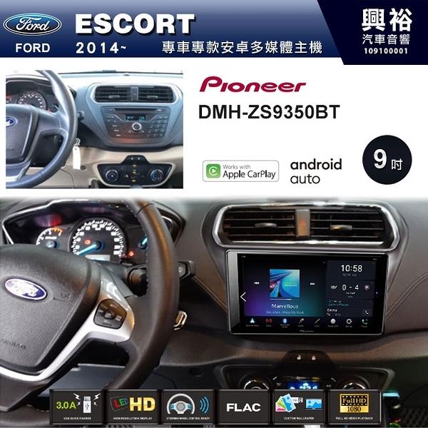 (需預購)【PIONEER】2014~年FORD ESCORT專用DMH-ZS9350BT 9吋螢幕主機 *WiFi+Apple無線CarPlay