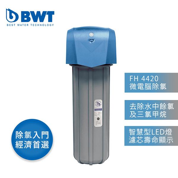 【BWT德國倍世】顯示型除氯過濾器(FH4420)享0利率分期+全省免費安裝