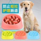 新款慢食防噎止食碗貓狗食盆金毛狗犬飯