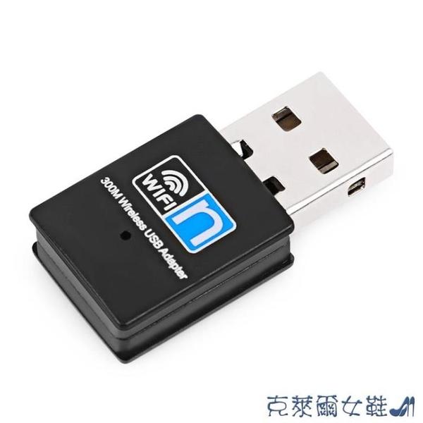 無線網卡 RTL8192臺式機電腦無線網卡WIFI無線接收器USB無線網卡300M 快速出貨