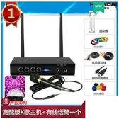 家庭ktv音響套裝網絡點歌機點唱一體機家用智能電視K歌盒子無線  星河光年DF