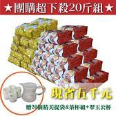 【名池茶業】【限宅配】梨山頂級喉韻果香烏龍茶。行家收購20斤組,超低批發價!