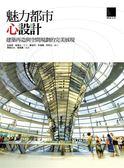(二手書)魅力都市心設計:建築再造與空間規劃的完美展現