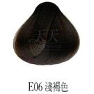 【專業推薦】施蘭蔻光璨染髮 (E06_淺褐色) 60g [38108]